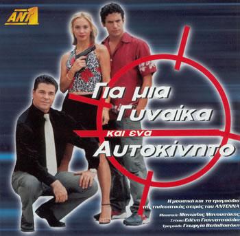 gia_mia_ginaika-lrg