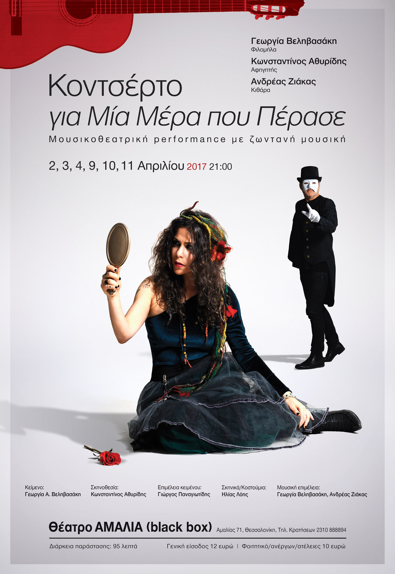 Concerto gia mia mera Poster WEB