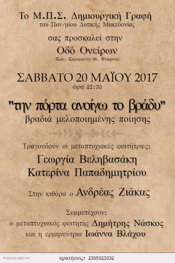 Live Concert - poetry - Florina 20.05.2017