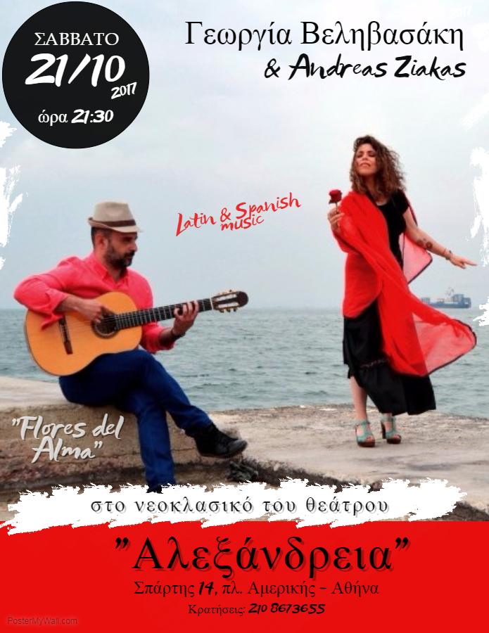Georgia Velivasaki - Alexandreia 21.10.2017