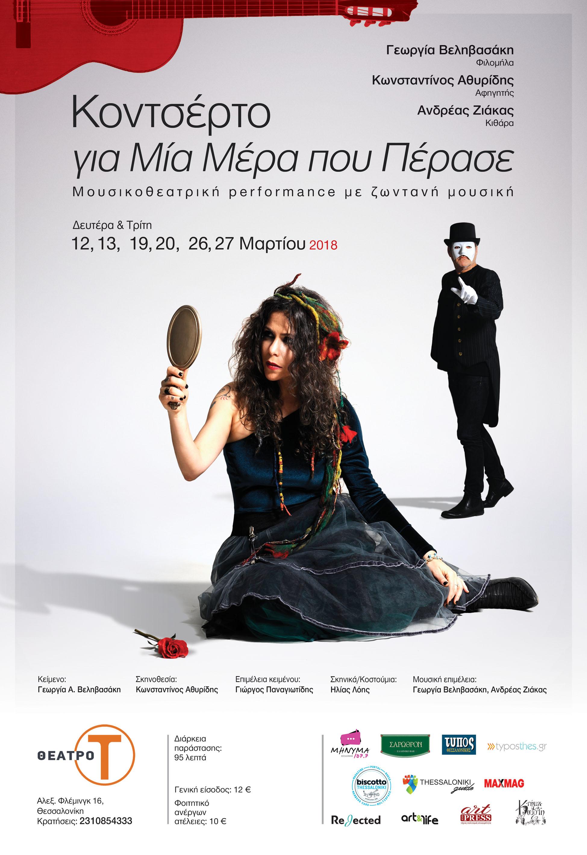 Concerto gia mia mera Poster TheatroT Pro03
