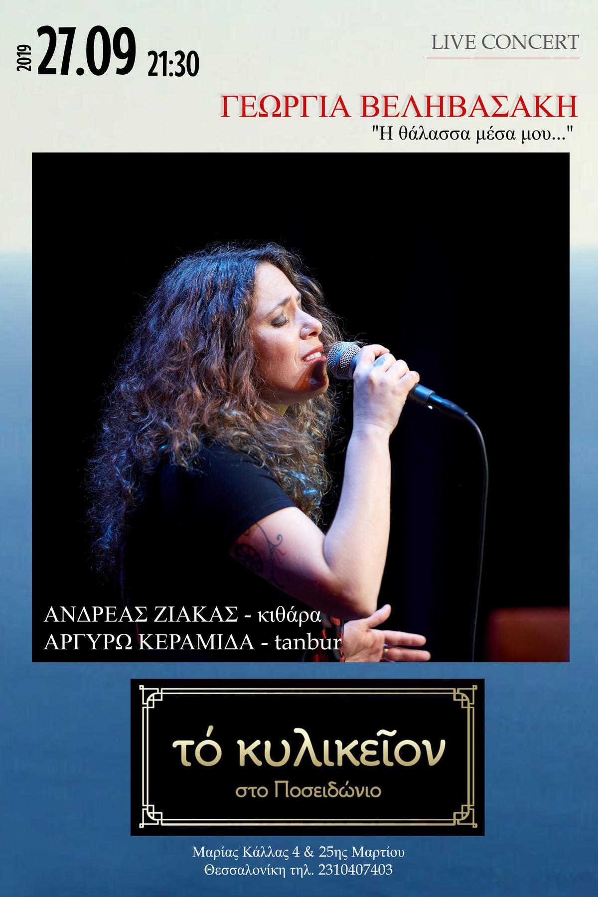 Γεωργία Βεληβασάκη - Live Concert