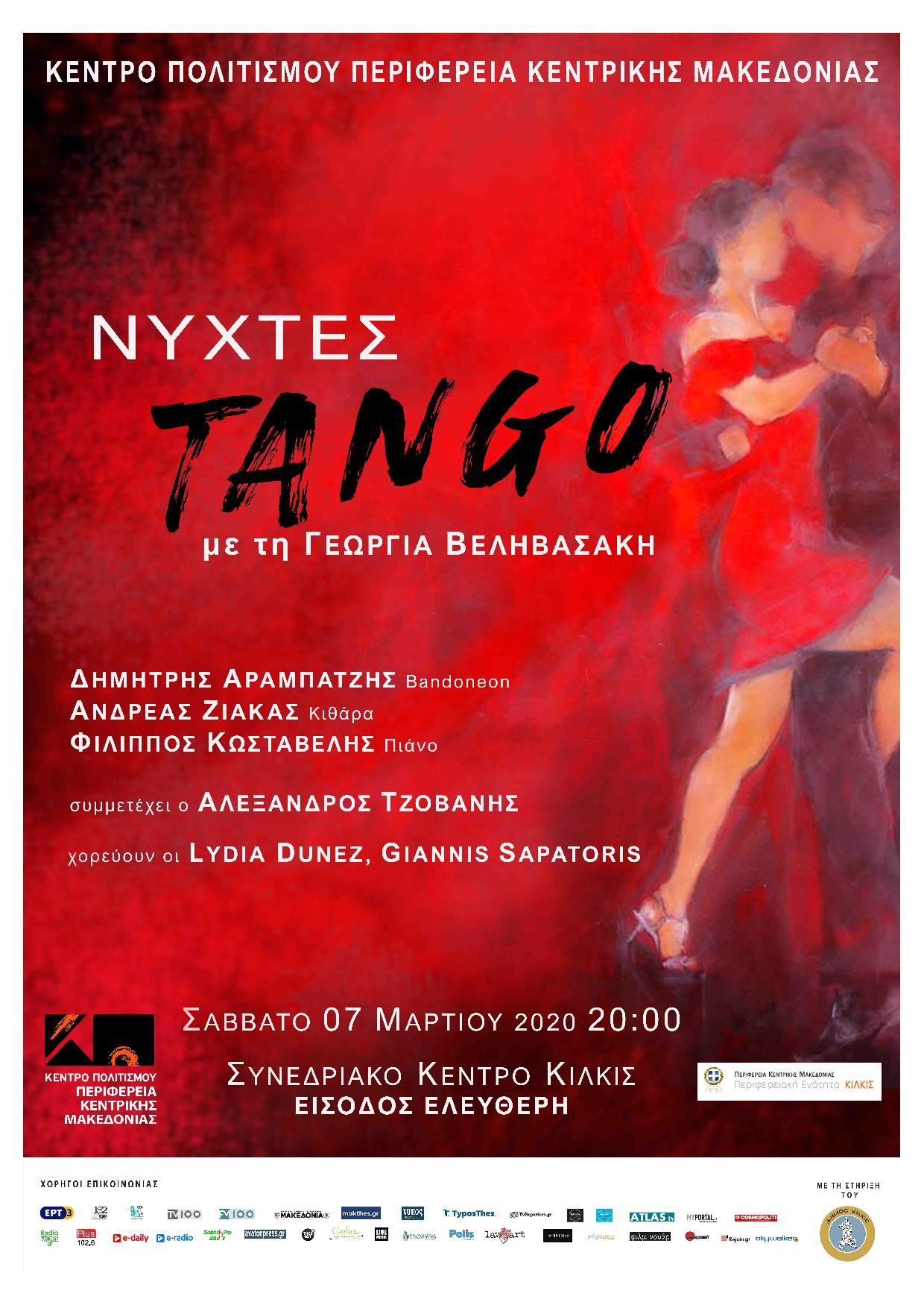 ΝΥΧΤΕΣ TANGO KILKIS